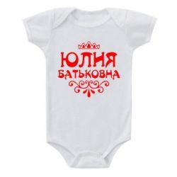 Дитячий бодік Юлія Батьковна - PrintSalon