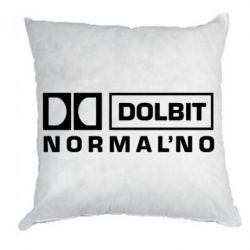 Подушка Dolbit Normal'no - PrintSalon