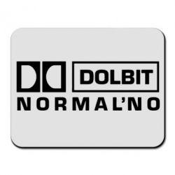 Коврик для мыши Dolbit Normal'no - PrintSalon
