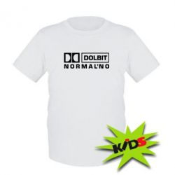Детская футболка Dolbit Normal'no - PrintSalon