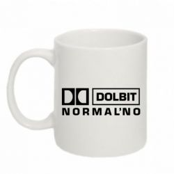 Кружка 320ml Dolbit Normal'no - PrintSalon