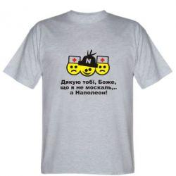 Мужская футболка Дякую тобі, Боже, що я не москаль...А Наполеон! - PrintSalon