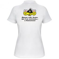 Женская футболка поло Дякую тобі, Боже, що я не москаль...А Наполеон! - PrintSalon