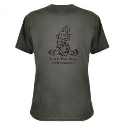 Камуфляжная футболка Дякую тобі, Боже, що я справжній Укрїнець!