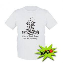 Детская футболка Дякую тобі, Боже, що я справжній Укрїнець!