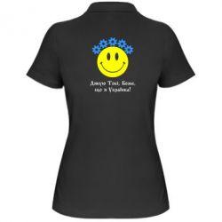 Женская футболка поло Дякую Тобі,Боже,що я Українка