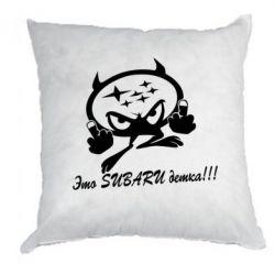 Подушка Это Subaru детка!!!