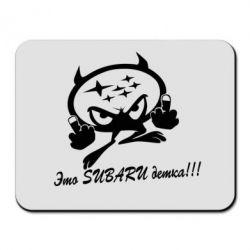 Коврик для мыши Это Subaru детка!!!