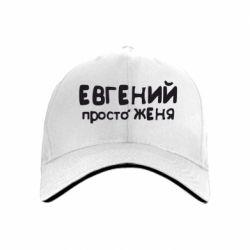кепка Евгений просто Женя - PrintSalon