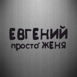 Наклейка Евгений просто Женя - PrintSalon