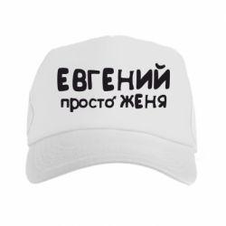 Кепка-тракер Евгений просто Женя - PrintSalon