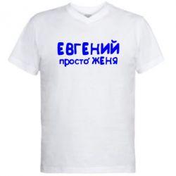 Мужская футболка  с V-образным вырезом Евгений просто Женя - PrintSalon