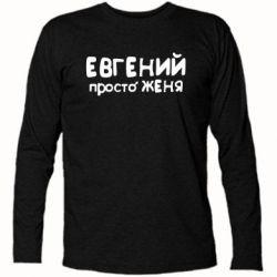 Футболка с длинным рукавом Евгений просто Женя - PrintSalon