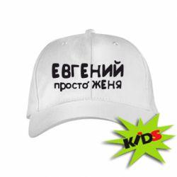 Детская кепка Евгений просто Женя - PrintSalon