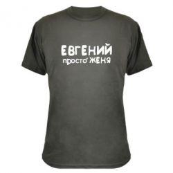 Камуфляжная футболка Евгений просто Женя - PrintSalon