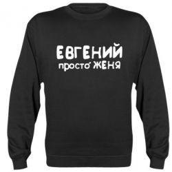 Реглан Евгений просто Женя - PrintSalon