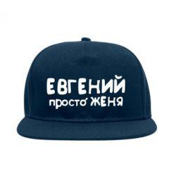 Снепбек Евгений просто Женя - PrintSalon