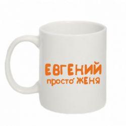 Кружка 320ml Евгений просто Женя - PrintSalon