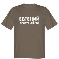 Мужская футболка Евгений просто Женя - PrintSalon
