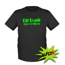 Детская футболка Евгений просто Женя - PrintSalon