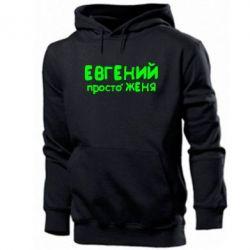 Толстовка Евгений просто Женя - PrintSalon