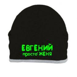 Шапка Евгений просто Женя - PrintSalon