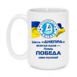 Кружка 420ml ФК Днепр гимн