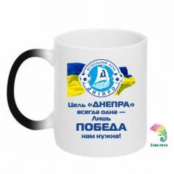 Кружка-хамелеон ФК Днепр гимн