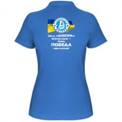 Женская футболка поло ФК Днепр гимн