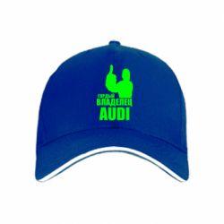 кепка Гордый владелец AUDI