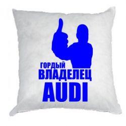 Подушка Гордый владелец AUDI
