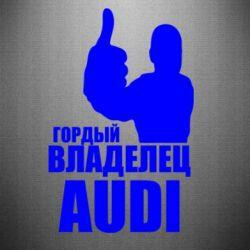 Наклейка Гордый владелец AUDI
