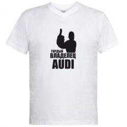 Мужская футболка  с V-образным вырезом Гордый владелец AUDI
