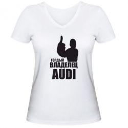 Женская футболка с V-образным вырезом Гордый владелец AUDI