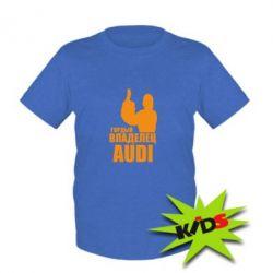 Детская футболка Гордый владелец AUDI