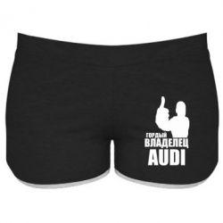 Женские шорты Гордый владелец AUDI