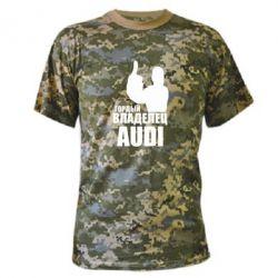 Камуфляжная футболка Гордый владелец AUDI