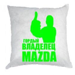 Подушка Гордый владелец MAZDA