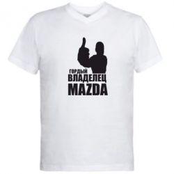 Мужская футболка  с V-образным вырезом Гордый владелец MAZDA