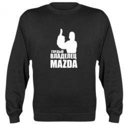 Реглан Гордый владелец MAZDA