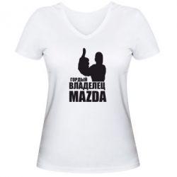 Женская футболка с V-образным вырезом Гордый владелец MAZDA