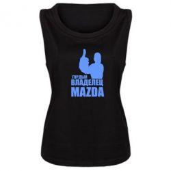 Женская майка Гордый владелец MAZDA