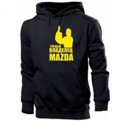 Толстовка Гордый владелец MAZDA