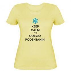 Жіноча футболка KEEP CALM and ODEVAY PODSHTANIKI - купити в Києві ... 20176113814a9
