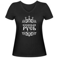 Женская футболка с V-образным вырезом Киевская Русь - PrintSalon