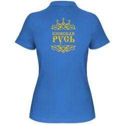 Женская футболка поло Киевская Русь - PrintSalon