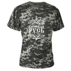 Камуфляжная футболка Киевская Русь - PrintSalon