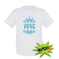Детская футболка Киевская Русь - PrintSalon