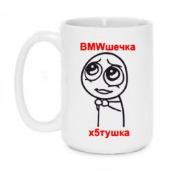 Кружка 420ml BMWшечка x5тушка