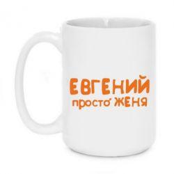 Кружка 420ml Евгений просто Женя - PrintSalon